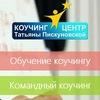 Центр коучинга Татьяны Пискуновской Ростов