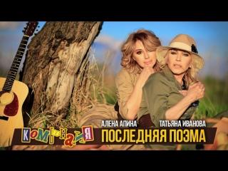 New Комбинация, Алёна Апина & Татьяна Иванова – Последняя Поэма (2018)
