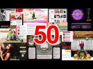 50 сайтов 'под ключ' с пожизненным доходом от 6750 р/день