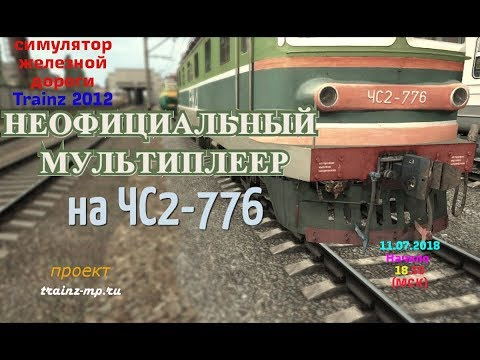 [Trainz 2012] Неофициальный мультиплеер на ЧС2-776 [11/07/2018]