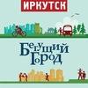 Бегущий Город Иркутск/Ангарск