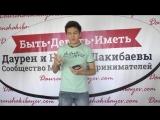 Elev8 мои результаты  Даурен Шакибаев.mp4