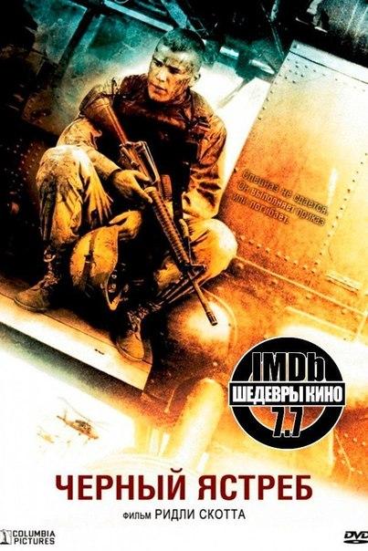 Черный ястреб (2001) 2 ???? Оскар