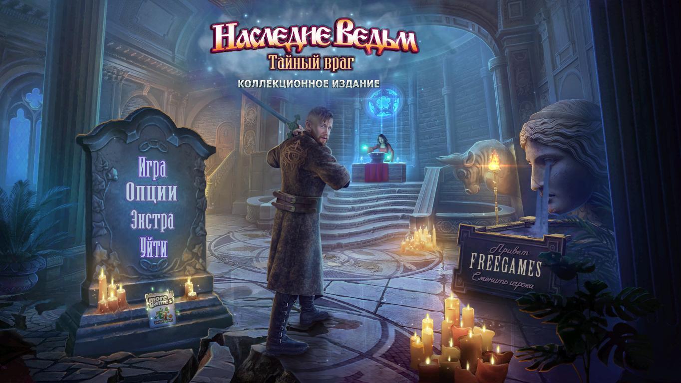 Наследие Ведьм 12: Тайный враг. Коллекционное издание | Witches Legacy 12: Secret Enemy CE (Rus)