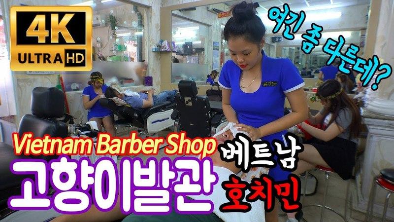 베트남 고향이발관 체험기 여긴 뭔가 좀 다르다 Vietnam Barbershop Services, ho chi minh