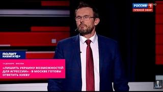 «Лишить Украину военных возможностей для агрессии» - в Москве готовы ответить Киеву
