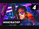 Прохождение Far Cry 3 Blood Dragon - Часть 4 Инкубатор