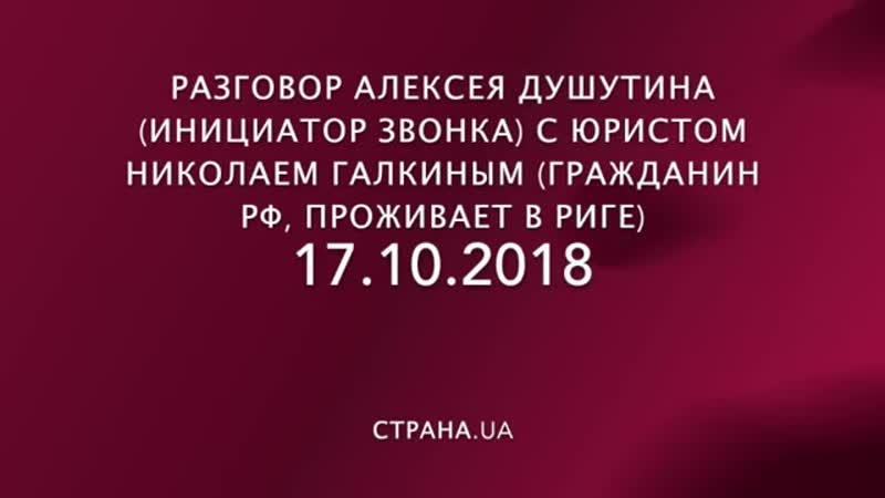 Главный обвинитель Нагорного Душутин заманивал в Киев очередную жертву. Запись разговора