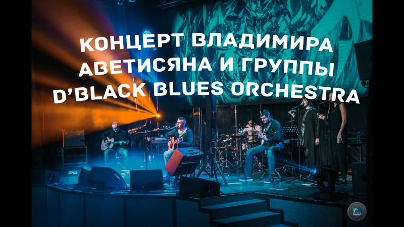 Концерт Владимира Аветисяна и группы D'Black Blues Orchestra