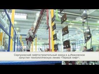 """Запуск линии """"Первый лифт"""" на заводе в д.Ивановское"""