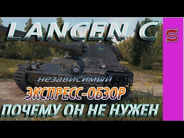 Lansen C Лансен С премиум ст Швеции почему он УЖЕ устарел в World of Tanks wot Экспресс обзор