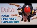 Как я прыгнул с парашютом в Дубае | SKYDIVE DUBAI