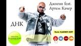 Джиган feat. Артем Качер ДНК (Remix Vladimir Kort)