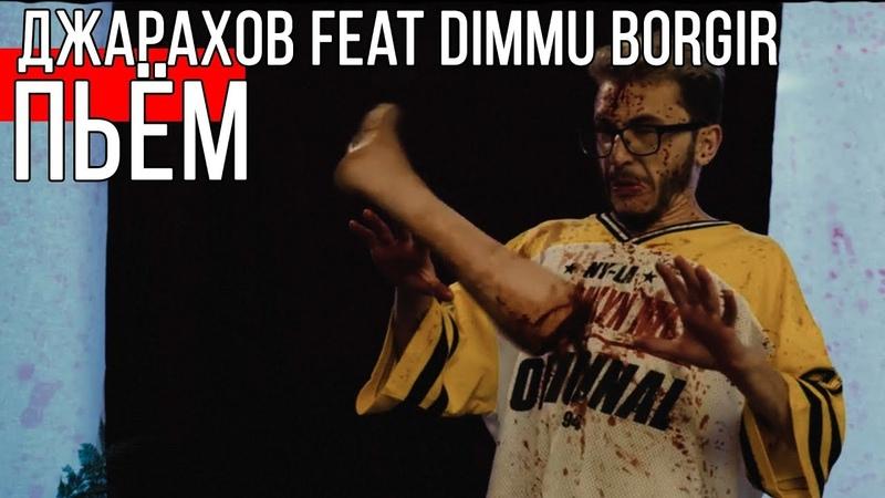 Джарахов feat Dimmu Borgir (Как должен был выглядеть клип Пьём)