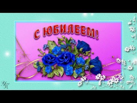 Красивое поздравление с ЮБИЛЕЕМ Видео открытка