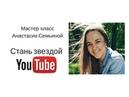 Вебинар Как стать звездой YouTube - 5 июня 2018 - Анастасия Семьина