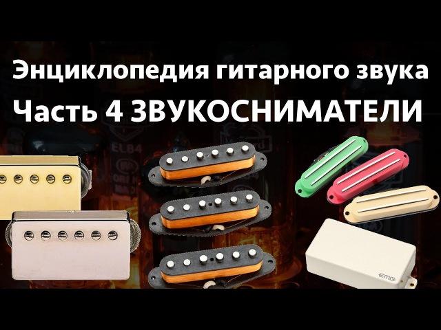Звукосниматели. Энциклопедия гитарного звука Часть 4