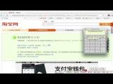 Как заказать на Таобао и оплатить Visa/Mastercard?