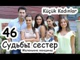 Сериал Судьбы сестер / Маленькие женщины / Küçük Kadınlar 46 серия смотреть онлайн