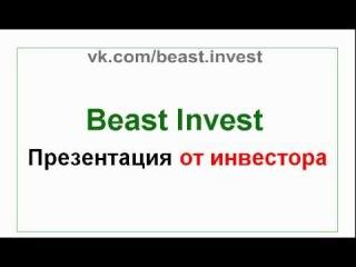 Beastinvest. Презентация от инвестора.