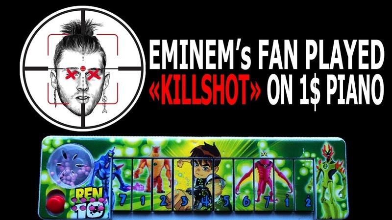EMINEMs Fan Played KILLSHOT on 1$ Piano