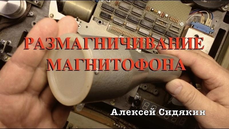 Электроника 004. Размагничивание