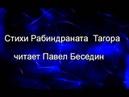 Р Тагор Женщина читает Павел Беседин