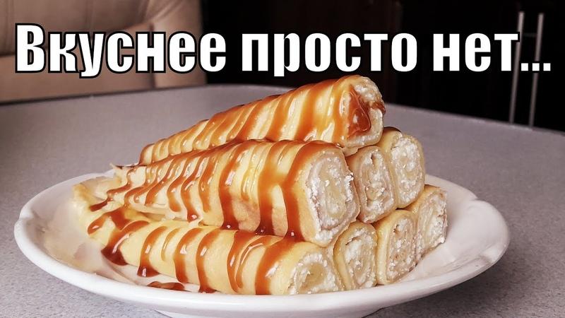 Вкуснее этих блинов нет и пирожных не нужно!These tasty pancakes and cakes theres no need!