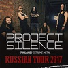 20 октября - PROJECT SILENCE (Finland - Extreme)