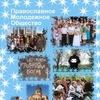 Православное Молодежное Общество Саратова