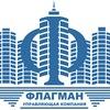 ООО Управляющая компания «ФЛАГМАН»