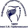 Кафедра ортопедичної стоматології ТДМУ