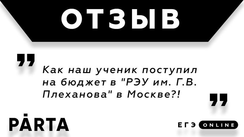 Как наш ученик поступил на бюджет в РЭУ им. Г.В. Плеханова в Москве!