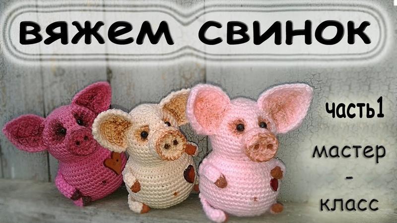 Схема вязания свинки крючком pig knitting pattern часть1