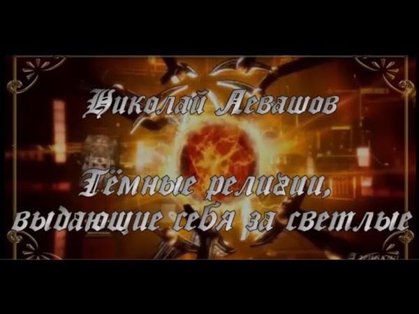 /Демон называющий себя Богом /- Николай Левашов