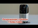 Беспроводная камера 1080p HD ночного видения
