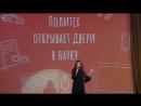 Севиль Рахметова - Се ля ви 13.10.18. День Открытых Дверей ОмГТУ