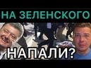 Шавки Петрушки конкретно разозлили нового Президента