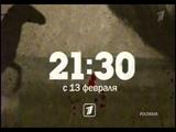 Рекламный блок (Первый канал, 9.02.2013) (4)