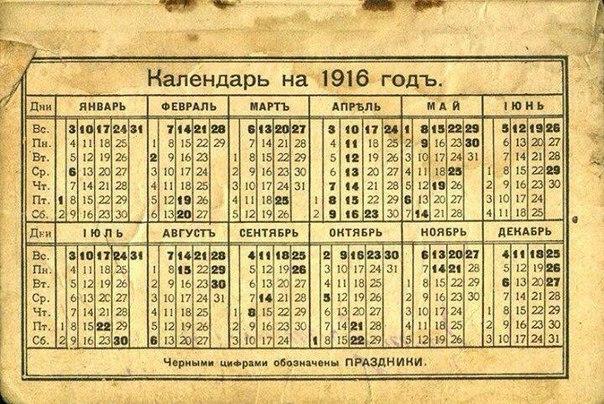Оказывается, календарь на 2016-й год полностью совпадает с календарём столетней...