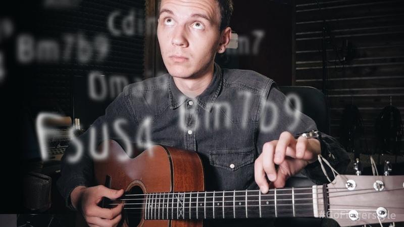 Как подобрать аккорды к песне на слух на гитаре | Шаг 1