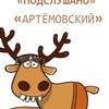 Подслушано Артёмовский Школа №2