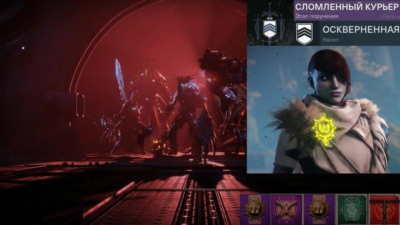 Destiny 2 Горячие новинки игры Налёт Оскверненная Сломленный курьер и т д