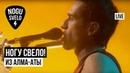 Ногу Свело! - Из Алма-Аты (Live)