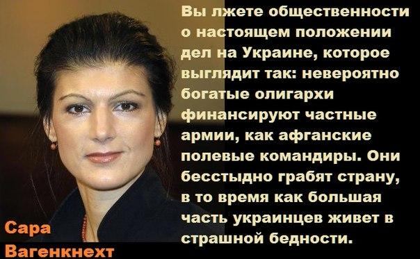 новости украины политика
