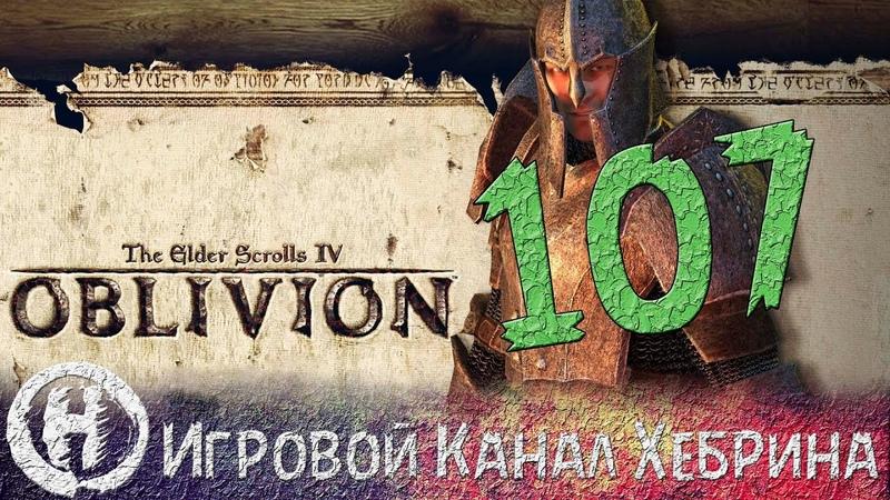 Прохождение Oblivion Часть 107 Башня Аркведа