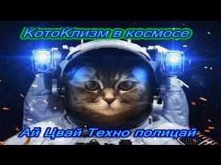 айн цвай техно полицай КотоКлизм в космосе разгон депрессии