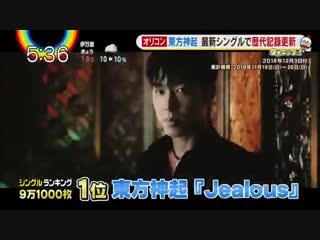 バリはやッ 最新シングル歴代記録更新 - - 東方神起 Jaelous (1)