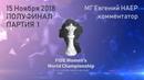 Чемпионат мира ФИДЕ по шахматам среди женщин 2018 Полуфинал Партия 1