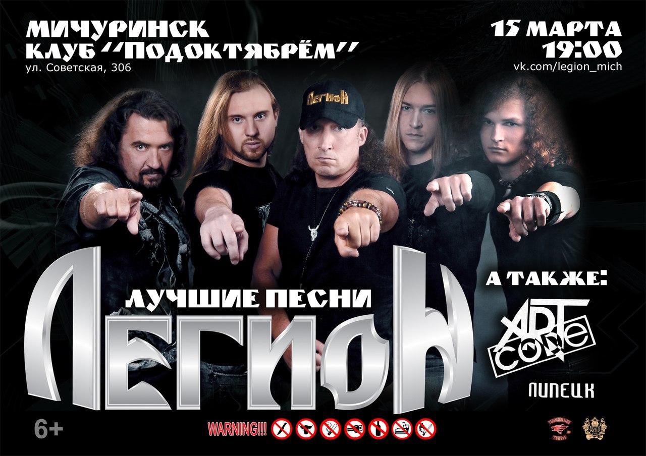 Афиша Тамбов Легион в Мичуринске!